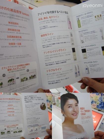 ISOI_ロデオ店_201301 (3)