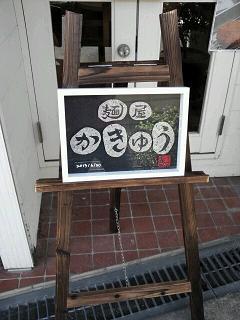 麺屋かきゅう店頭手作り看板