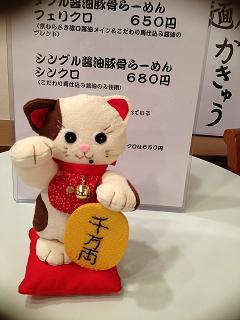 招き猫バースモデル