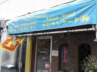 スリランカレストラン1