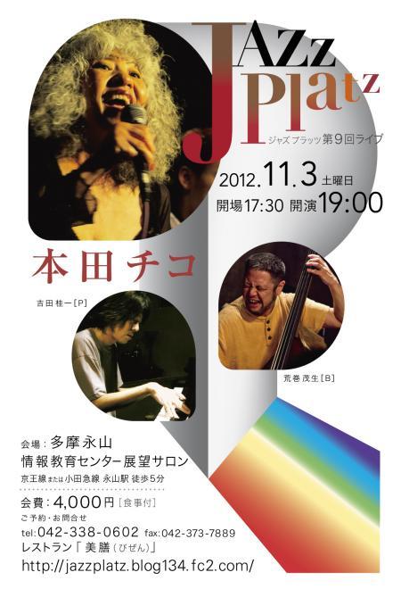 JazzPlatz_9th_2_convert_20120908233143.jpg
