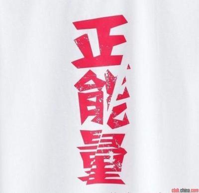 121205wangluoliuxingyu_008.jpg