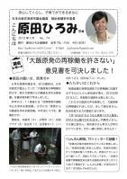 hiromiニュースNo.74