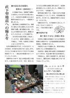 hiromiニュースNo.74-2