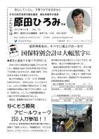 hiromiニュースNo.75
