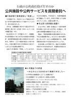 hiromiニュースNo.75-2