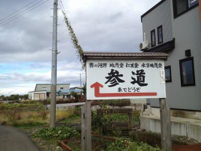 参道入口の看板