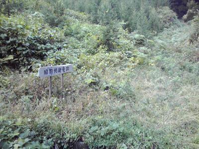 旧羽州街道