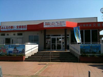 北リアス鉄道久慈駅