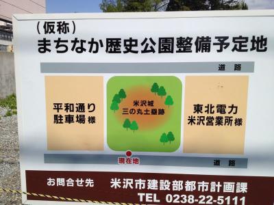 公園予定地の看板
