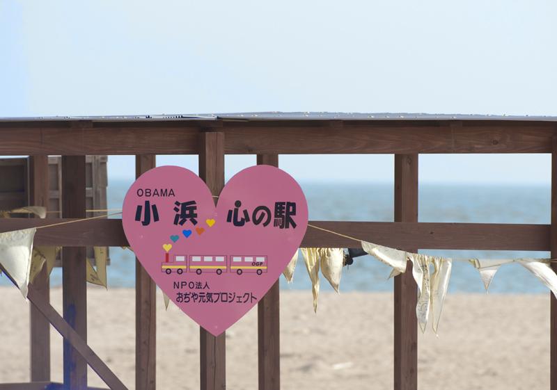 いわき市小浜_5
