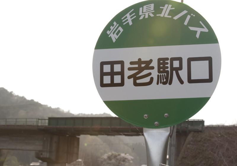 宮古・田老_5