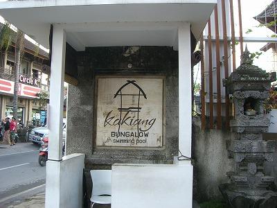 kakiang bungalow