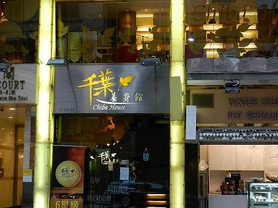 hong chiba house