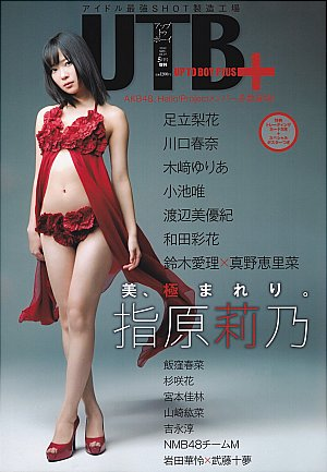UTB-plus-2012-05-Vol-7.jpg