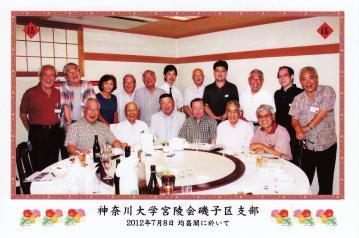 磯子区支部2012年夏季納涼会記念写真@均昌閣