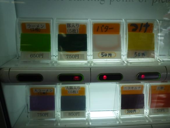 湘南藤沢 12年7月13日 券売機
