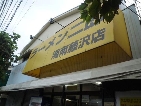 湘南藤沢 12年7月13日