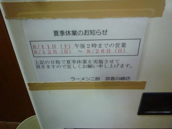 川崎 12年7月21日 張り紙