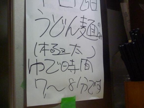 12年7月25日 豚親分 張り紙