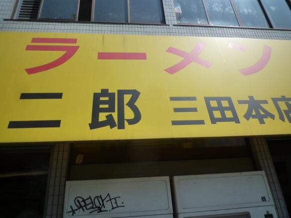 三田本店 12年8月9日