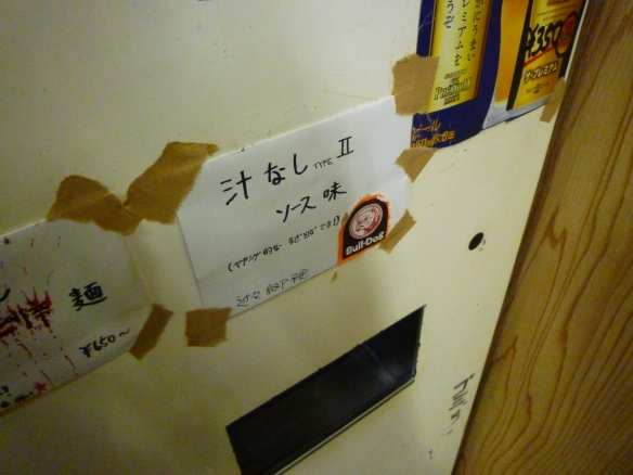 新代田 12年9月26日 張り紙