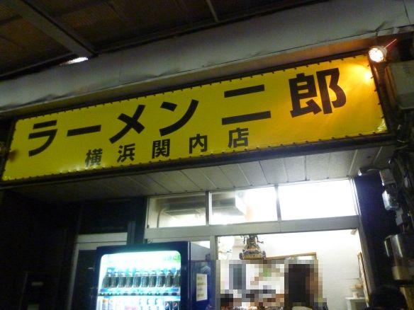 横浜関内 12年9月30日