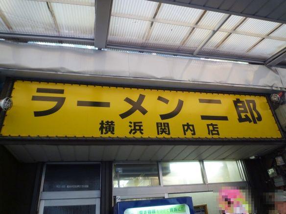 横浜関内 12年10月13日