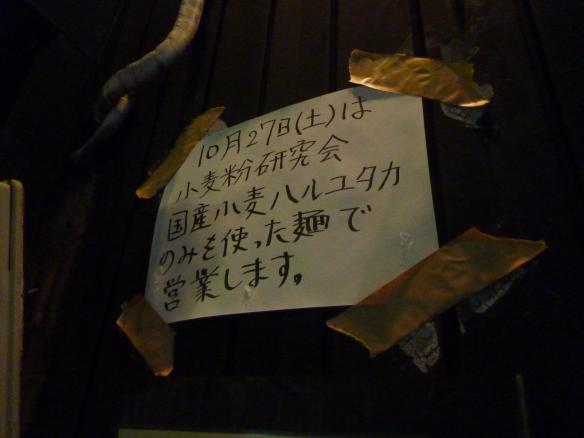 大宮 12年10月27日 張り紙