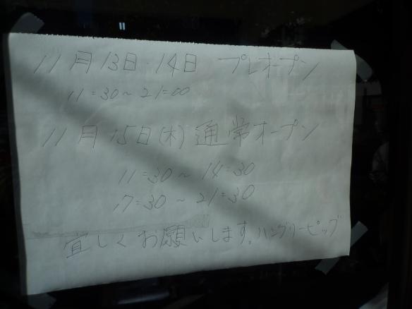 12年11月10日 ハングリーピッグ(開店前) 張り紙