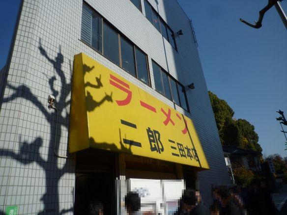 三田本店 12年12月8日