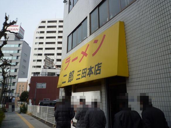三田本店 12年12月21日