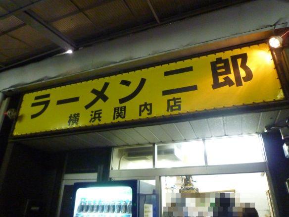 横浜関内 12年12月30日