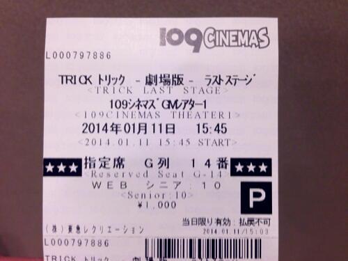 TRICK tiket