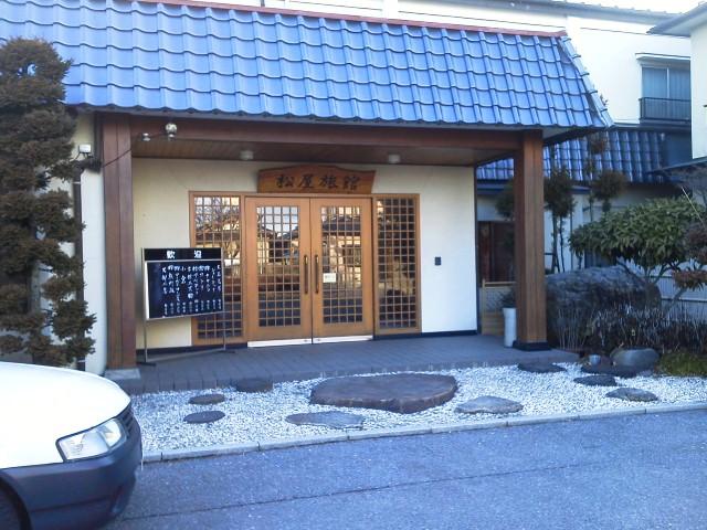 松屋旅館 (5)