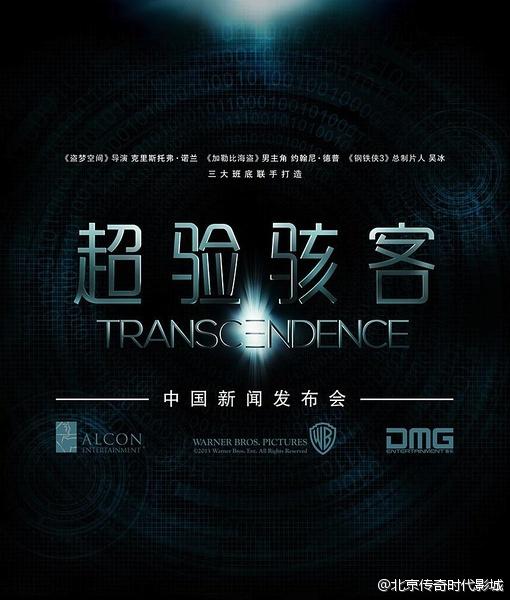 transcendence-international-promo-poster.jpg