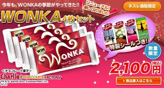 wonka3.jpg