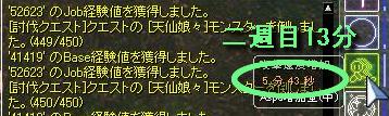 20120730-04.jpeg