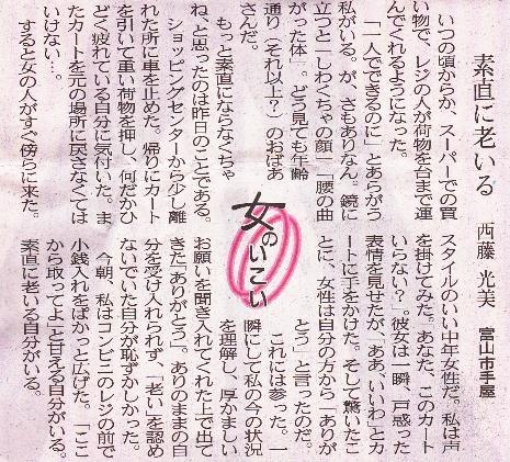 09.28 北日本新聞