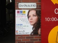 まつげエクステでメイク時間大幅短縮☆まつげエクステ専門店☆川崎-アクセスマップ08