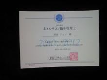 まつエク☆ネイル大好き☆J stage☆-20100615_jstage_nail_01