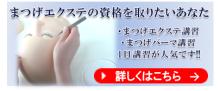 まつげエクステでメイク時間大幅短縮☆まつげエクステ専門店☆神奈川|川崎
