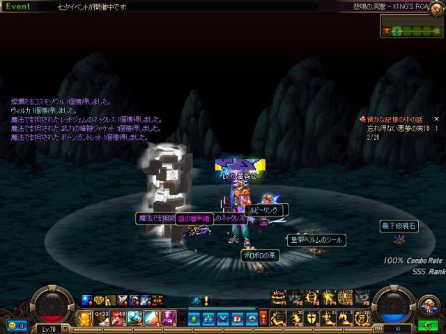 血のScreenShot2012_0704_201140042