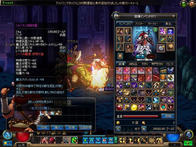 しゃまんScreenShot2012_1111_154904647