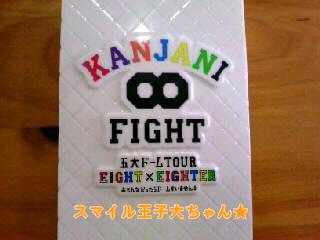 DVD鑑賞会関ジャニ∞