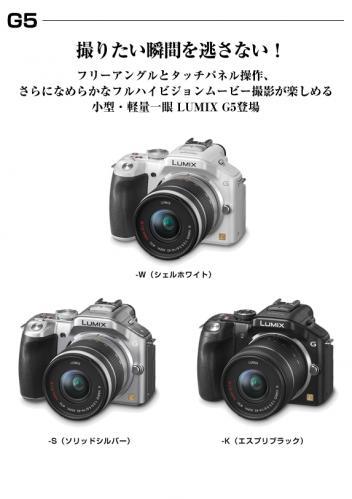 DMC-G5.jpg