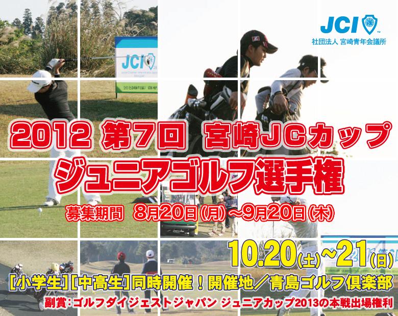 2012宮崎JCカップjrG