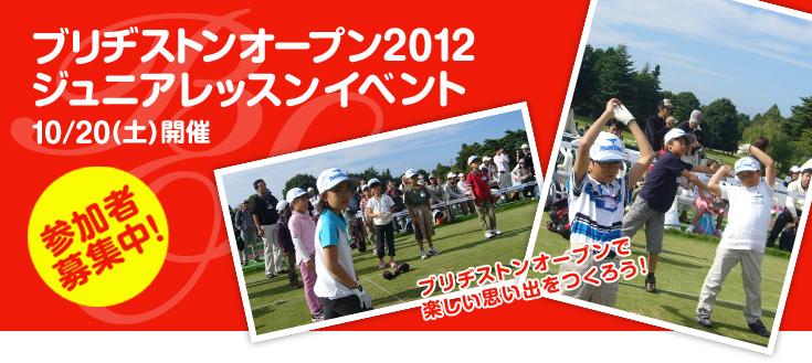BSオープン2012ジュニアレッスンイベント①