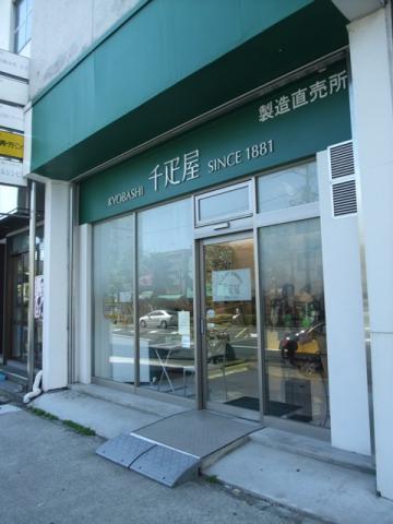 京橋千疋屋の製造直売店