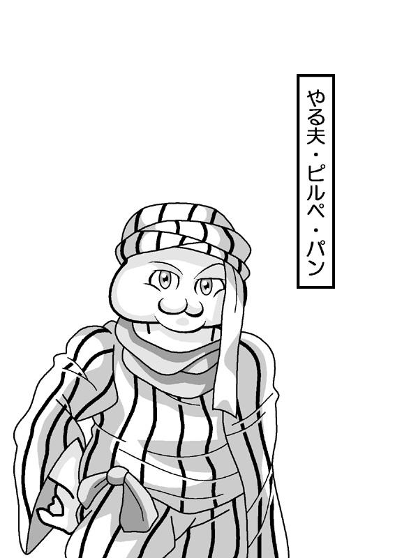 Yaruo_SW_yaruo_01.jpg